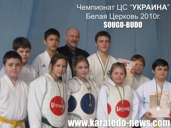 Чемпионат ЦС УКРАИНА по каратэ